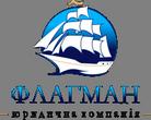 юридическая консультация в Киеве от lawflagman.com.ua/ru